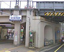 京成電鉄本線 堀切菖蒲園駅 560m