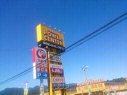 パワーセンター...