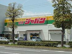 ジャパン 姫路店 約220m