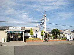 山電 浜の宮駅