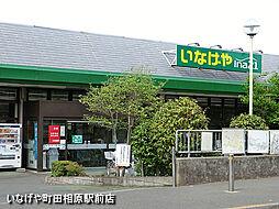 いなげや相原駅...