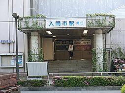 駅入間市駅まで...