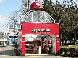 JR仙石線 宮...