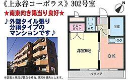 上永谷コーポラス[302号室号室]の外観