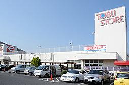 東武ストア白井...