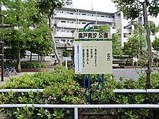 奥戸南汐公園