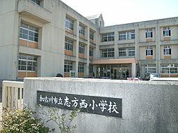 志方西小学校
