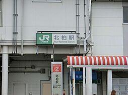 JR北柏駅