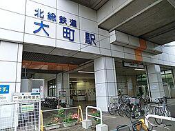 大町駅(北総線...