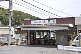 駅山陽電鉄 八家駅まで821m