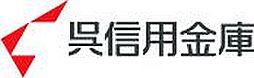 銀行呉信用金庫...