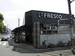 フレスコ勧修店