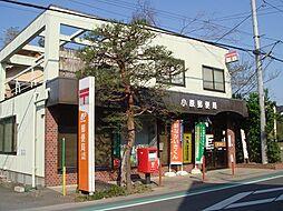 小原郵便局