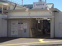 駅西新町駅まで...