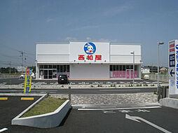 西松屋研究学園...