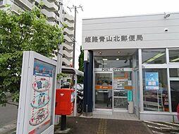 郵便局姫路青山...