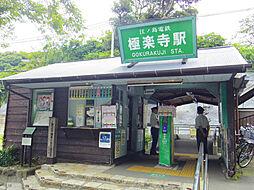 江ノ電極楽寺駅...