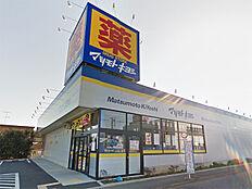 マツモトキヨシ西東京泉町店 (約1120M)