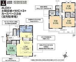 四郷駅 4,220万円