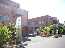 八王子北部病院