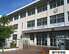 網干中学校 350m
