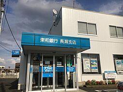 東和銀行 長瀬...