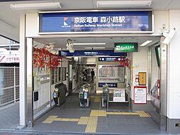 京阪本線「森小...