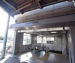 出町柳駅まで1...