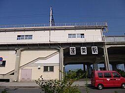 駅蓬莱駅まで1...