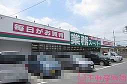 業務スーパー東...