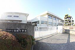 御崎小学校