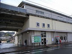 和邇駅徒歩18...