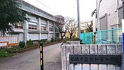 古和釜中学校 ...