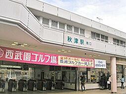 秋津駅まで90...