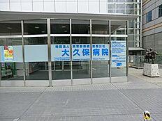 周辺環境:大久保病院