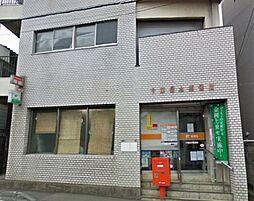 千葉桜木郵便局...