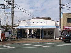 山陽電鉄線「大塩」駅