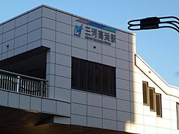 三河高浜駅(名...