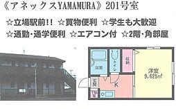 アネックスYAMAMURA[201号室号室]の間取り