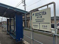 前平公園駅