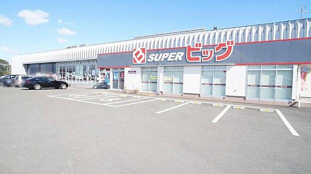 スーパービッグおおくま店 徒歩6分 440m