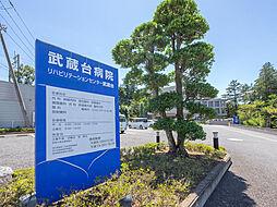 武蔵台病院(約...