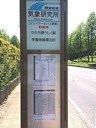 気象研究所バス...