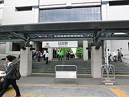 東横線「日吉」...