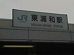 駅東浦和駅まで...