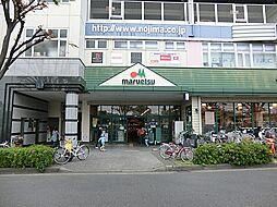 マルエツ鶴川店...