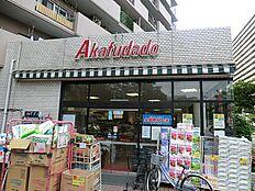 アブアブ赤札堂塩浜店(約98m2分)