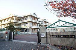住吉台中学校