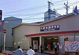 総持寺駅徒歩6...