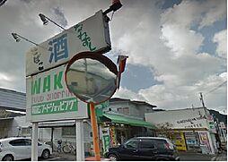 スーパー和広フ...